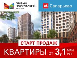 Город-парк «Первый Московский» Старт продаж новой фазы!